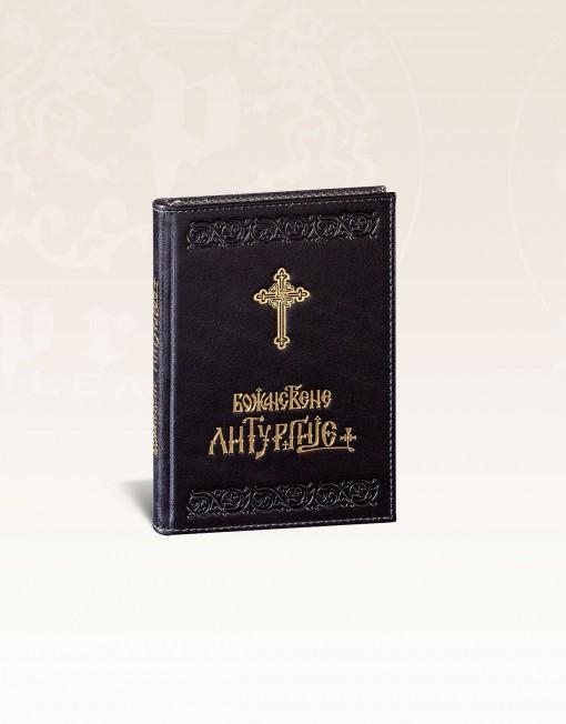 bozanstvene-liturgije-8072