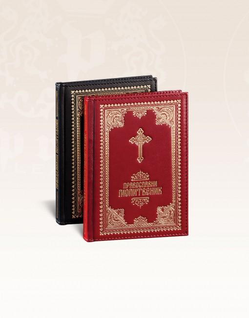 pravoslavni-molitvenik-8065